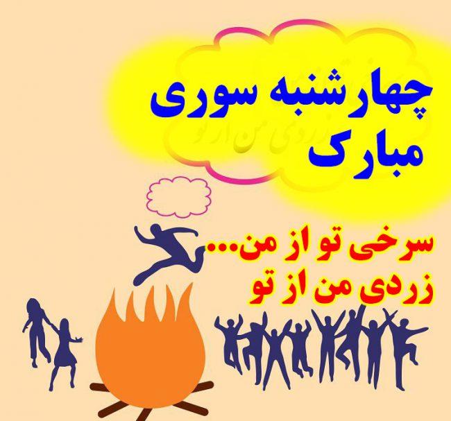 عکس پروفایل چهارشنبه سوری 99 مبارک + عکس نوشته چهارشنبه سوری