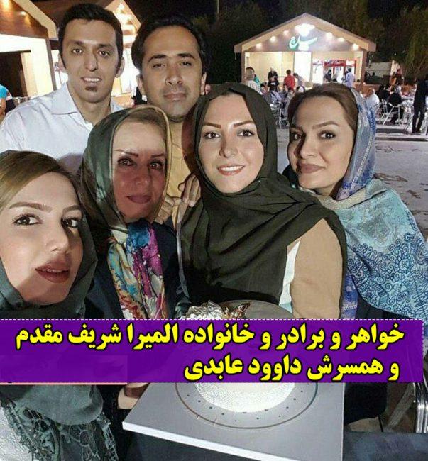 بیوگرافی المیرا شریفی مقدم و داود عابدی + نحوه ازدواج و عکس خانواده