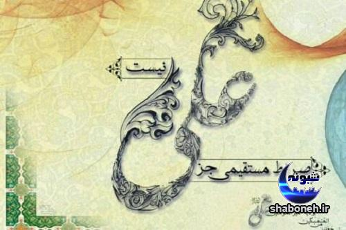 عکس پروفایل ولادت امام علی