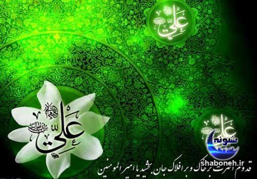 عکس پروفایل ولادت امام علی + متن تبریک میلاد و تولد و ولادت حضرت علي
