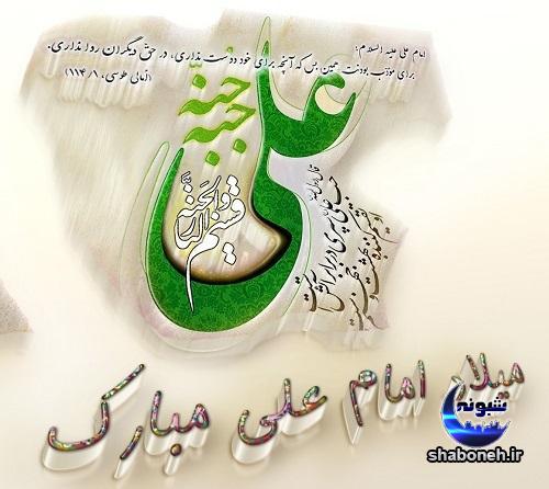 عکس نوشته ولادت امام علی + متن تبریک میلاد و تولد و ولادت حضرت علي