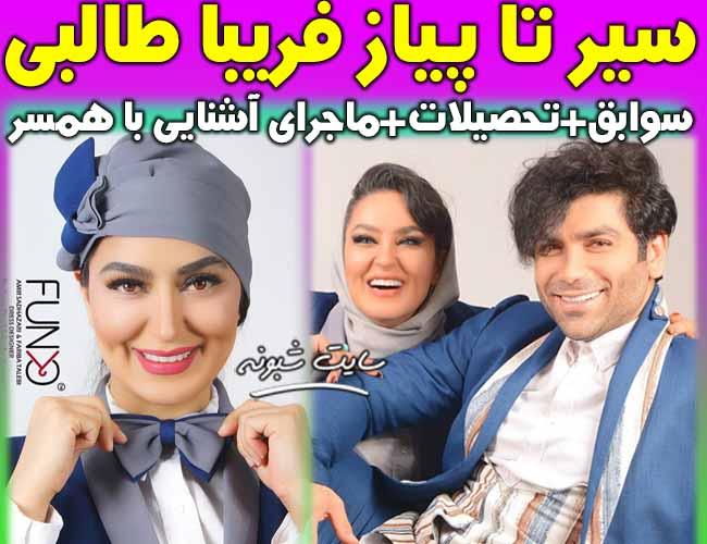 بیوگرافی فریبا طالبی بازیگر و همسرش +ماجرای ازدواج و عکس های جنجالی