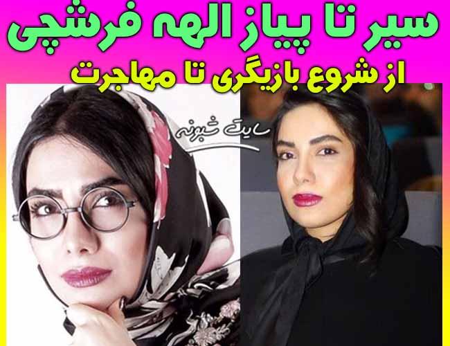 بیوگرافی الهه فرشچی بازیگر و همسرش + ماجرای کشف حجاب
