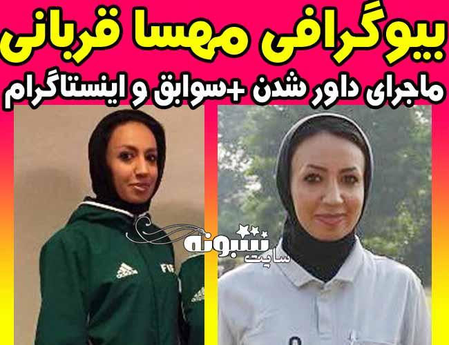 بیوگرافی مهسا قربانی داور بین المللی فوتبال و همسرش + اینستاگرام