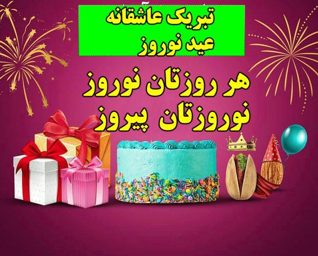تبریک عاشقانه عید نوروز 1400 و سال نو + تبریک عید نوروز 1400
