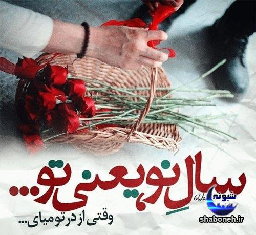 عکس پروفایل تبریک عید نوروز عاشقانه