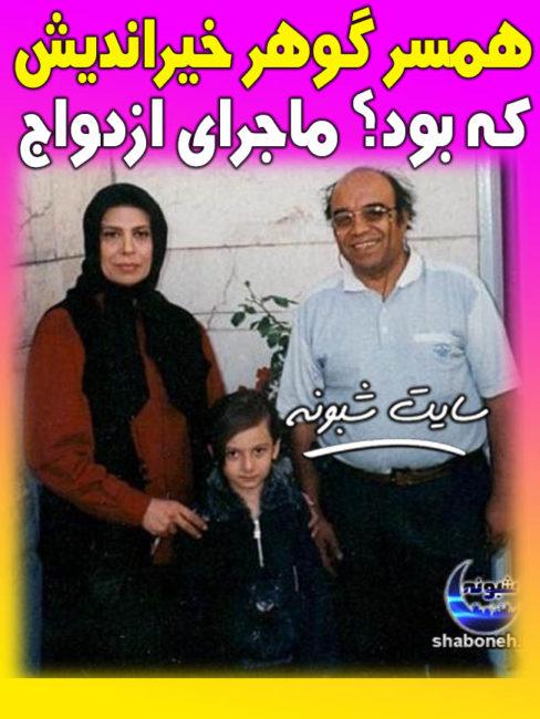 بیوگرافی گوهر خیراندیش و همسرش جمشید اسماعیل خانی +فرزندان
