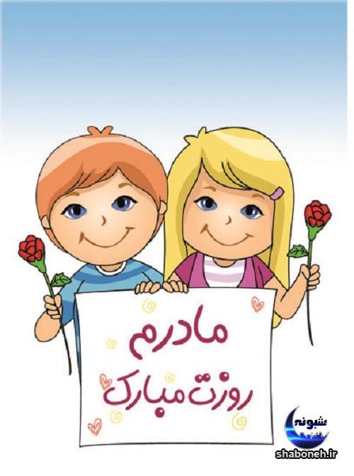 روز مادر و متن های احساسی تبریک روز مادر و زن