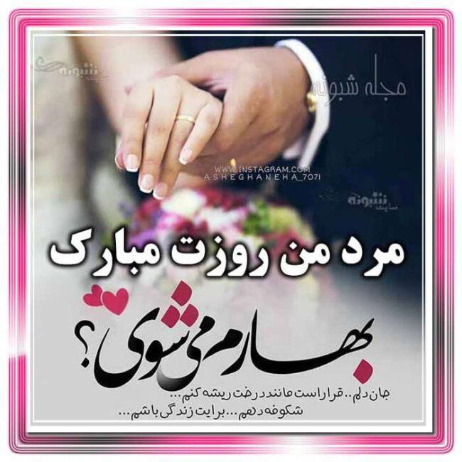 پیام تبریک روز مرد به همسرم و عشقم عاشقانه + عکس نوشته