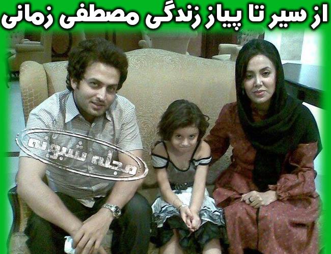 عکس های مصطفی زمانی و همسرش + عکس خانواده مصطفی زمانی و خواهرش
