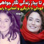 بیوگرافی نگار جواهریان بازیگر همسر رامبد جوان + دخترش نوردخت و مهریه و عکس