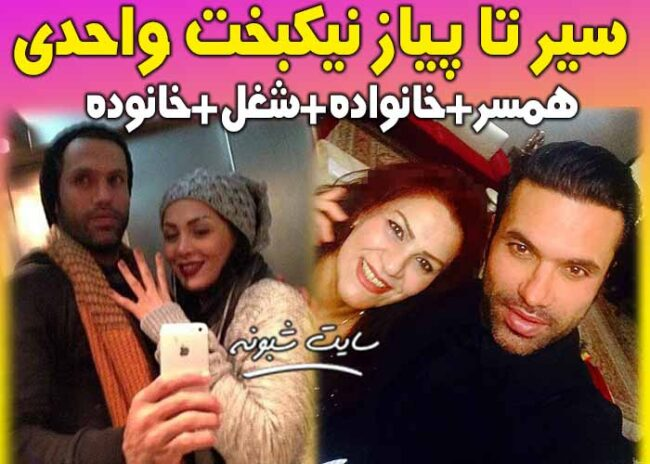 بیوگرافی علیرضا نیکبخت واحدی و همسر اولش + ماجرای ازدواج و طلاق