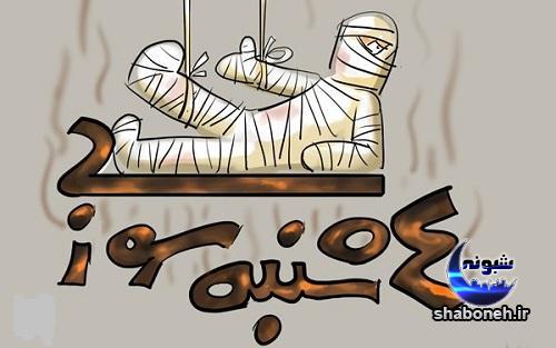اس ام اس چهارشنبه سوری و عکس نوشته چهارشنبه سوری