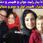 بیوگرافی رامبد جوان و همسرانش (همسر اول و دوم و سومش) +دخترش