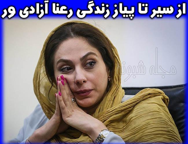 رعنا آزادی ور بازیگر | بیوگرافی و عکس های رعنا آزادي ور و همسرش + ازدواج