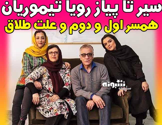 بیوگرافی رویا تیموریان بازیگر و همسر اول و دومش + دخترش دنیا مدنی
