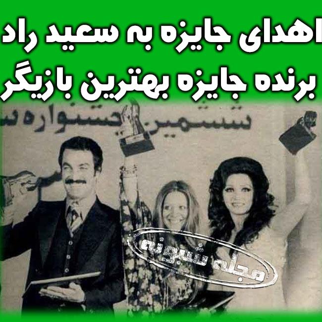 سعید راد قبل از انقلاب و عکس و فیلم سعید راد با زن های لختی قبل انقلاب