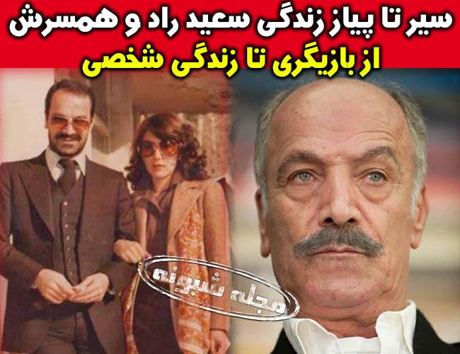 سعید راد بازیگر | بیوگرافی سعيد راد و همسر سابقش نوش آفرین + عکس با زن لختی