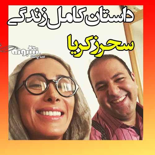 بیوگرافی سحر زکریا بازیگر و همسرش + عکس های جدید سحر زکریا