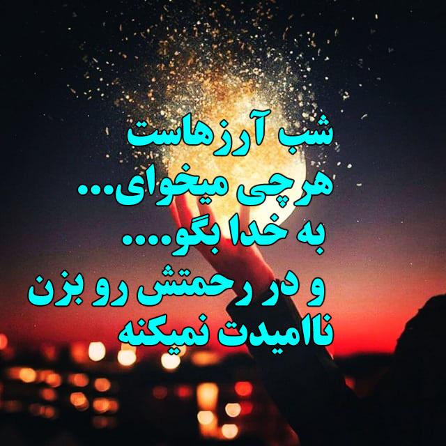 عکس پروفایل لیله الرغائب