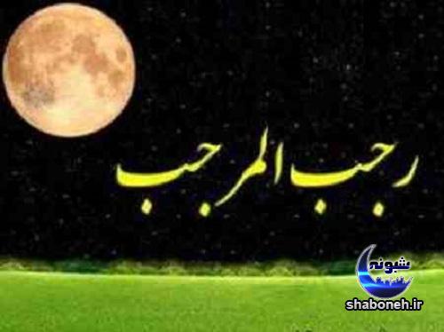 اعمال لیله الرغائب و نماز های ماه رجب