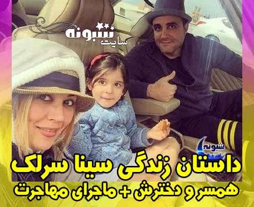 بیوگرافی سینا سرلک خواننده و همسرش فاطیما خلیلی و دخترش + عکس جدید