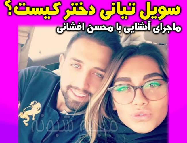 سويل تياني خياباني همسر محسن افشاني | بیوگرافی و عکس های سویل خیابانی