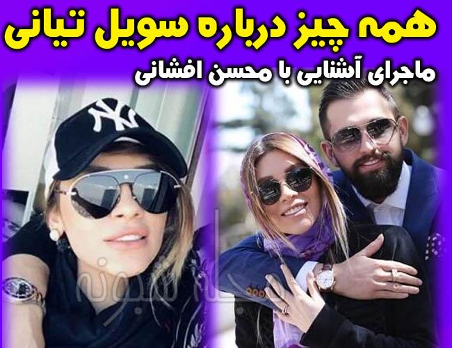 بیوگرافی سویل خیابانی همسر محسن افشانی +اینستاگرام و عکس لو رفته سویل تیانی خیابانی