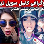 بیوگرافی سویل تیانی خیابانی همسر محسن افشانی