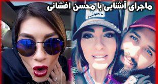 سویل تیانی خیابانی همسر محسن افشانی | بیوگرافی و عکس های سویل خیابانی