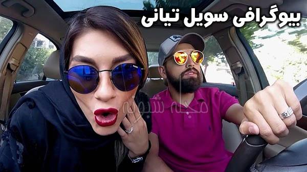 عکس لو رفته سویل خیابانی همسر محسن افشانی | بیوگرافی و عکس های سویل خیابانی