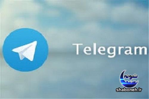 آخرین خبرها از فیلتر تلگرام تا پایان فروردین