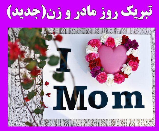 متن های احساسی تبریک روز مادر و زن + عکس نوشته روز مادر