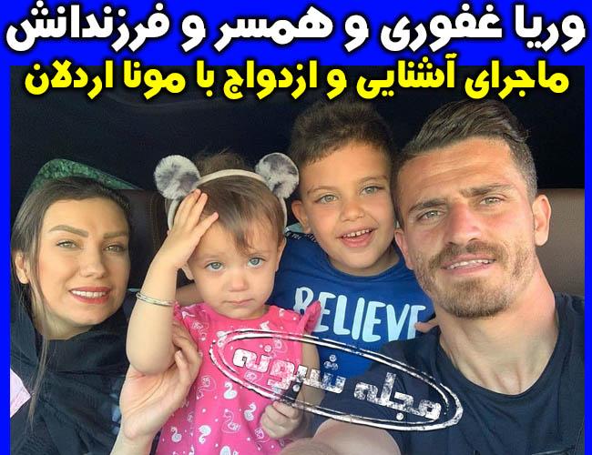 وریا غفوری و همسرش مونا اردلان | بیوگرافی و عکسهای فرزندان وریا غفوری + دختر و پسرش