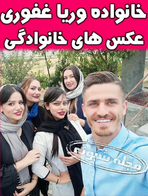وریا غفوری و همسرش مونا اردلان | بیوگرافی و عکسهای خاناوده وریا غفوری + دختر و پسرش