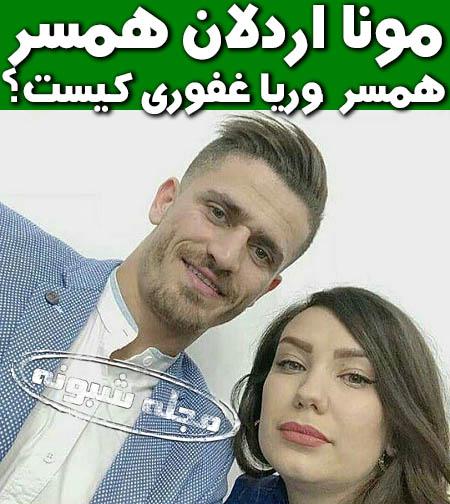 عکس بدون حجاب مونا اردلان همسر وریا غفوری فوتبالیست