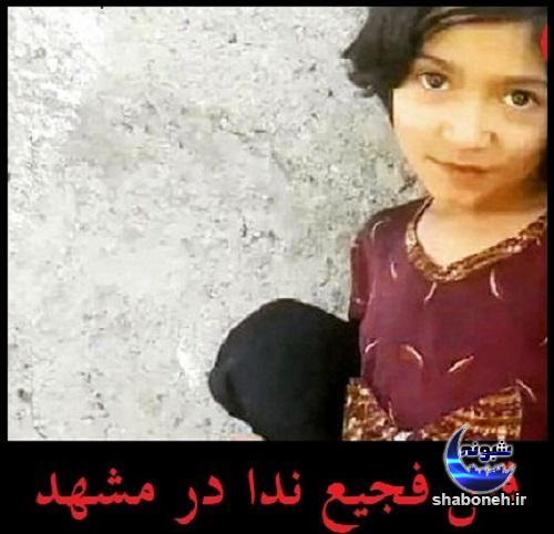 تجاورز وحشیانه به ندا دختر هفت ساله