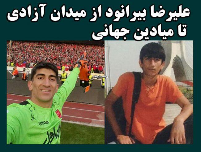 عکس دوران قبل فوتبال علیرضا بیرانوند