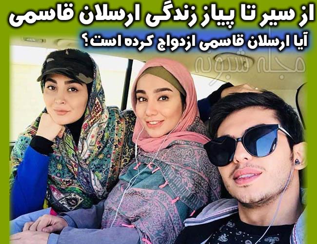 ارسلان قاسمی بازیگر | بیوگرافی و عکسهای ارسلان قاسمی و همسرش + ازدواج