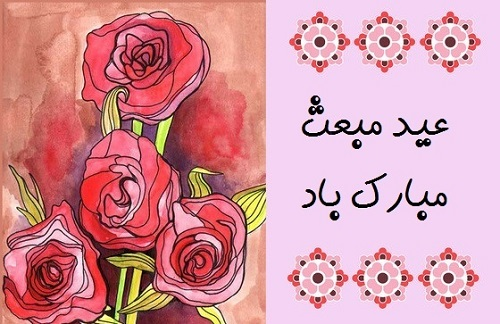 عکس پروفایل مبعث پیامبر