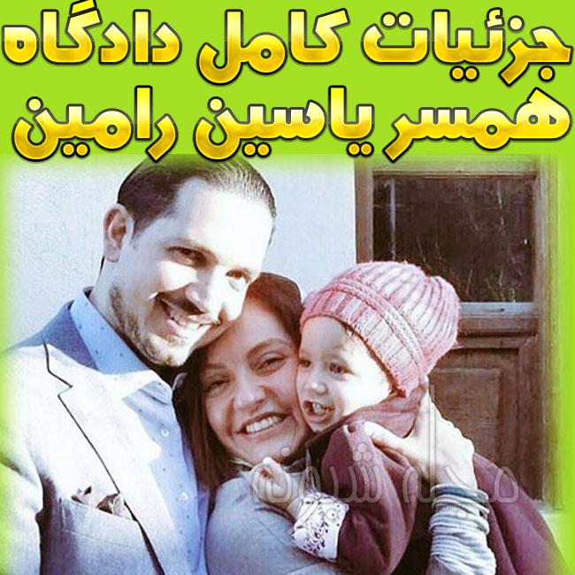 زندانی شدن یاسین رامین همسر مهناز افشار طلاق