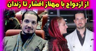 یاسین رامین | بیوگرافی محمد یاسین رامین همسر مهناز افشار + شرط ازدواج