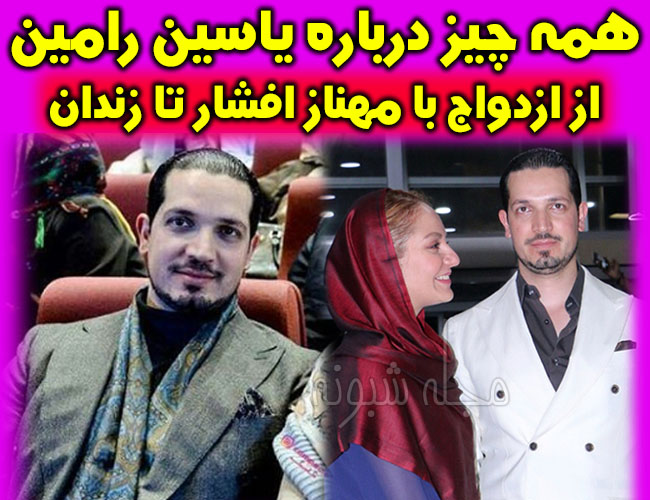 یاسین رامین   بیوگرافی محمد یاسین رامین همسر مهناز افشار + شرط ازدواج
