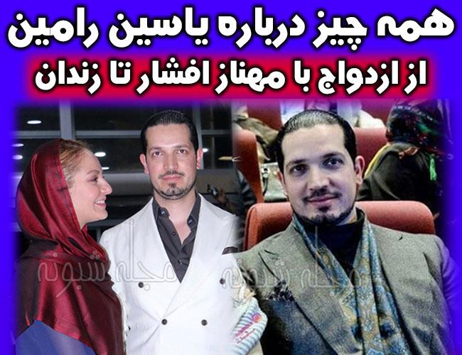 محمد ياسين رامين   طلاق مهناز افشار از محمد یاسین رامین