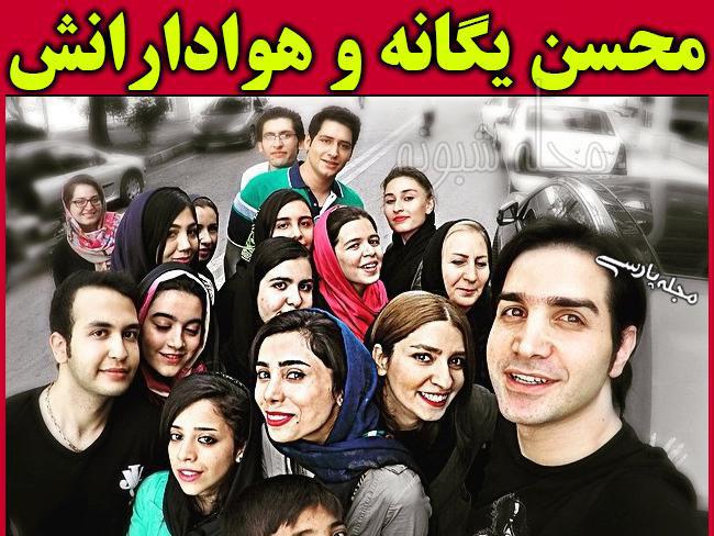 هواداران محسن یگانه خواننده
