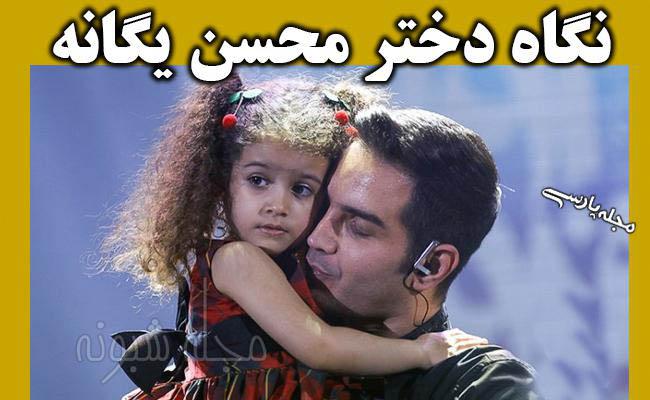 تصاویر محسن یگانه و دخترش نگاه