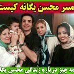 بیوگرافی محسن یگانه و همسرش + نحوه آشنایی و عکس همسر