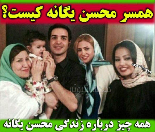 محسن یگانه خواننده | بیوگرافی محسن یگانه و همسرش و دخترش نگاه
