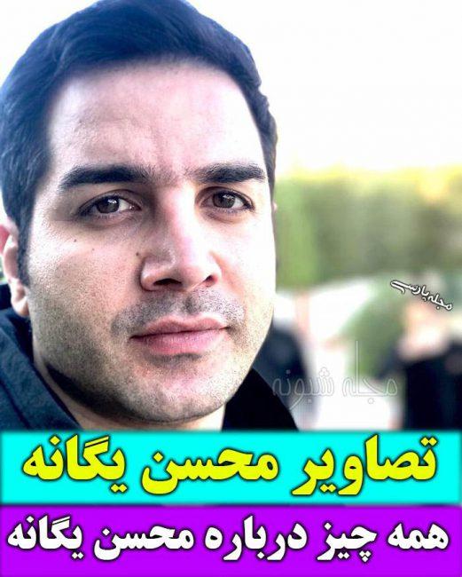 محسن یگانه خواننده | بیوگرافی محسن یگانه