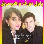 بیوگرافی پاول دورف موسس تلگرام و همسرش (مدیر تلگرام) +عکس